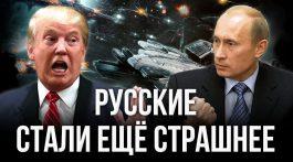 «Душенов». №106. Путин-Трамп: космические угрозы США не испугали Россию