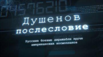 Душенов. Послесловие. Русские боевые дирижабли круче американских космопланов