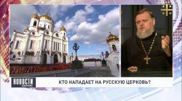 Кто нападает на Русскую Церковь? (в студии протоиерей Леонид Калинин)
