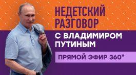 Недетский разговор с Владимиром Путиным. Трансляция 360°