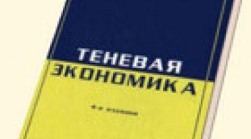 Николай Азаров о теневой экономике Украины