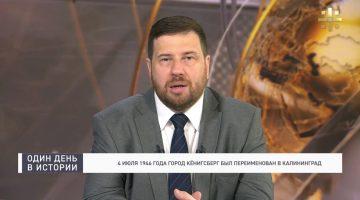Один день в истории: Калининград стал русским
