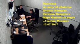 Приговор по делу об убийстве Бориса Немцова. Евгений Федоров и Марк Фейгин 13.07.17