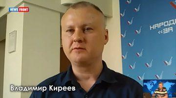 ПРОТИВ РОССИИ ИДЕТ ПОЛНОМАСШТАБНАЯ ВОЙНА — ВЛАДИМИР КИРЕЕВ