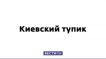 Ростислав Ищенко: Украинцы перестали доверять политикам