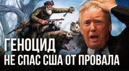 Русский урок страха и смерти: Трамп понял, что попал. Душенов № 107