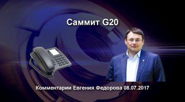 Саммит G20. Комментарии Евгения Федорова 08.07.17