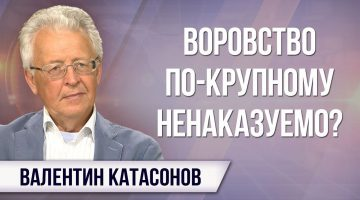 Валентин Катасонов. Дело Мастер-банка. Когда суды служат ворам, великая смута неизбежна