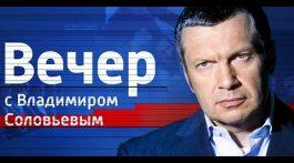 Вечер с Владимиром Соловьевым от 24.07.17