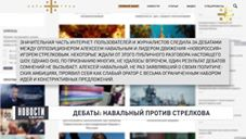 Холмогоров. Итоги.  Стрелков переиграл Навального, сказав об единстве русских