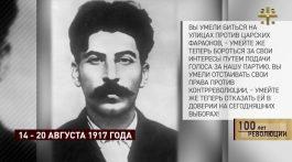 100 лет революции: 14 — 20 августа 1917 года (часть 2)