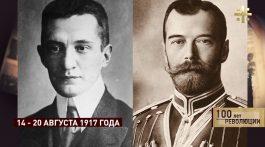 100 лет революции: 14 — 20 августа 1917 года (часть 1)