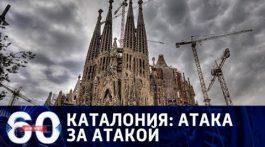 60 минут. НЕНАВИСТЬ В БАРСЕЛОНЕ: череда трагедий в Каталонии. От 18.08.17