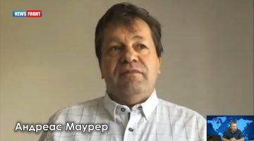 АНДРЕАС МАУРЕР: УКРАИНСКИЙ САЙТ «МИРОТВОРЕЦ» — ЭТО ТЕРРОРИСТИЧЕСКАЯ ОРГАНИЗАЦИЯ