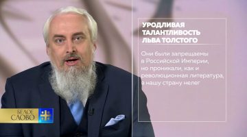 Белое слово: Уродливая талантливость Льва Толстого