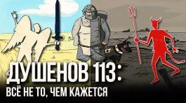 Душенов 113: Русская хитрость: из-за угла – и насмерть!
