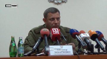Фрагменты пресс-конференции А.Захарченко 03.08.2017