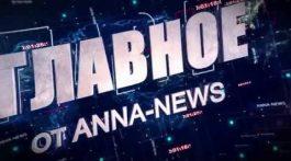 Главное от ANNA NEWS на вечер 23 августа 2017 года