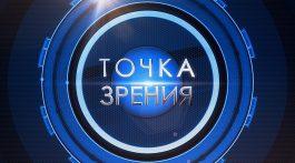 Информационная война. Военкор Геннадий Дубовой. Точка зрения. 08.08.17