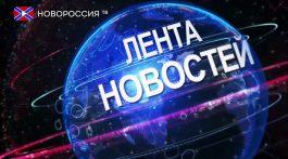 Лента Новостей на «Новороссия ТВ» 21 августа 2017 года