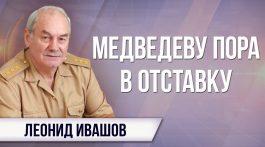 Леонид Ивашов. «Санкции бессмысленны, но мы справимся»; статью Медведева писали хозяева из США?