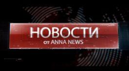 НОВОСТИ от ANNA NEWS на 10:00 21 августа 2017