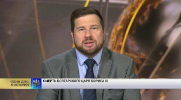 Один день в истории: Смерть болгарского царя Бориса III