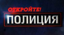 otkrojte-politsiya-768x576