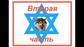 Откровения Эдуарда Ходоса выпуск 10. Ч.2 «Еврейская охота : огонь и ярость»