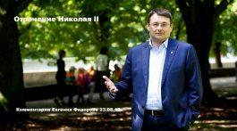 Отречение Николая II. Комментарии Евгения Федорова 23.08.17