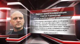 Первая пресс-конференция Сергея Удальцова после освобождения из колонии