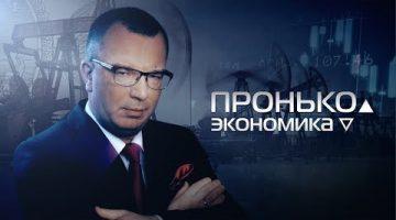 Пронько.Экономика: Российские акции и рубль пошли «под нож» (в студии Дмитрий Митяев)