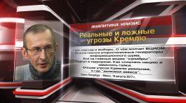 Реальные и ложные угрозы Кремлю