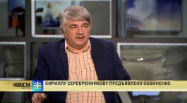 Ростислав Ищенко об обвинении режиссера Кирилла Серебренникова