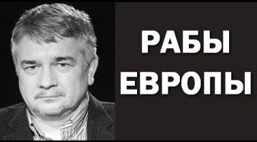 Ростислав Ищенко: рабы Европы 14.08.2017