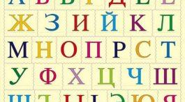 russkij-alfavit-768x572