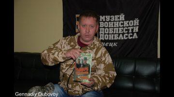 Создатель Музея Новороссии: «Забывать героев — это преступление…»
