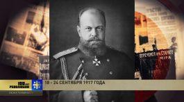 100 лет революции: 18 — 24 сентября 1917 года (часть 2)
