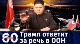 60 минут. Новое ток-шоу с Ольгой Скабеевой и Евгением Поповым от 22.09.2017