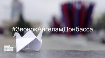 Акция #ЗвонокАнгеламДонбасса