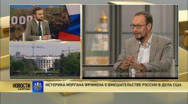 Александр Бубнов о неприятии украинской языковой политики в Европе и русофобии Моргана Фримена