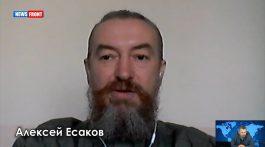 АЛЕКСЕЙ ЕСАКОВ: УГРОЗА ВОЙНЫ В ПРИНЦИПЕ ПЕРЕД ПЛАНЕТОЙ УЖЕ СТОИТ