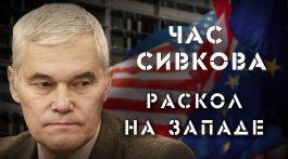 Час Сивкова. Раскол на Западе