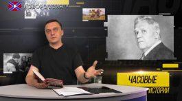 Часовые истории. Происхождение украинского сепаратизма