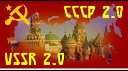 ЧТО ОЗНАЧАЕТ ПРОЕКТ «СССР 2.0»
