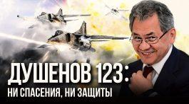 Душенов 123: Ключ к русскому небу Западной Европы уже готов