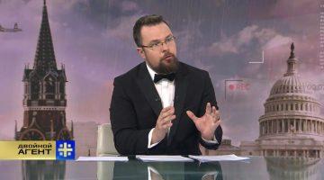 Двойной агент с Тимом Керби. Гости программы — Крис Роман и Илья Кравченко