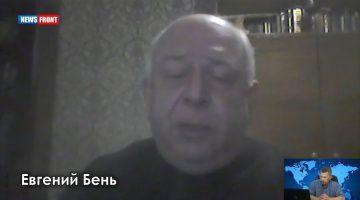 ЕВГЕНИЙ БЕНЬ: КАКИМИ БУДУТ ОТНОШЕНИЯ РОССИИ С МИРОМ ЧЕРЕЗ 10 ЛЕТ?