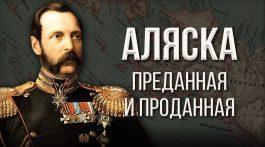 Историческое расследование Ивана Миронова