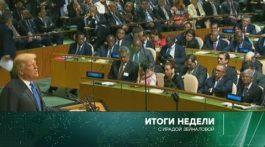 «Итоги недели» с Ирадой Зейналовой. 24 сентября